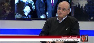 التحقيقات مع نتنياهو؛ كيف ستنتهي القضية؟ - محمد زيدان -#التاسعة -17-1-2017 - مساواة