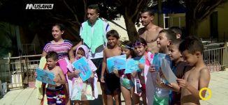 تقرير - دورات تعليم  السباحة - نورهان ابو ريبع - صباحنا غير -23.8.2017 - قناة مساواة الفضائية