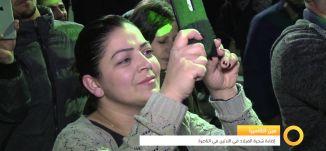 عين الكاميرا- اضاءة شجرة الميلاد في اللاتين الناصرة - #صباحنا_غير -11-12-2015- قناة مساواة الفضائية