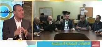 مواصلة استغلال العرب من قبل اليمين كرافعة لعدد ناخبيهم،صباحنا غير،24-2-2019،قناة مساواة الفضائية