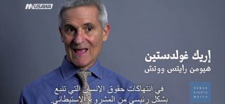 حملات اسرائيل وقوانينها في محاربة حملات المقاطعة BDS،عمر شاكر، صباحنا غير،22-11-2018،قناة مساواة