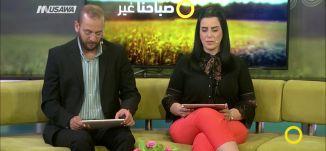 عام اللغة العربية في المجتمع العربي ،شرف حسان،بروفيسور محمد امارة،صباحنا غير،10-8-2018