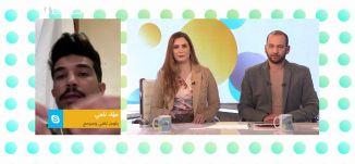 تقنية جديدة في الواتساب،فؤاد ناهي،صباحنا غير ،1-4-2019،قناة مساواة