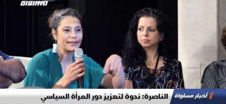 الناصرة: ندوة لتعزيز دور المرأة السياسي، تقرير،اخبار مساواة،20.10.2019،قناة مساواة