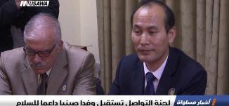 لجنة التواصل تستقبل نشطاء سلام ورجال أعمال ضمن وفد صيني،الكاملة،اخبار مساواة،23-11-2018