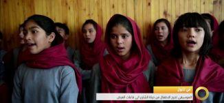 تقرير - الموسيقى تخرج الاطفال في كابول من حياة الشارع الى قاعات العرض - 26-10-2016- #صباحنا_غير