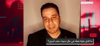 ما الذي علينا فعله في حال حدوث عنف أسري؟،صالح بكري،المحتوى في رمضان،الحلقة 17