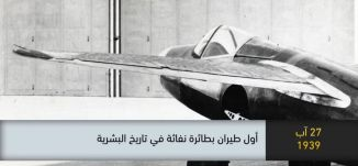 1939 - أول طيران بطائرة نفاثة في تاريخ البشرية - ذاكرة في التاريخ-27.08.2019