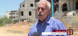 أوامر هدم بيوت في كفرقاسم - ج 1 - عادل بدير - 15-7-2016-#التاسعة - قناة مساواة الفضائية