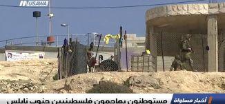 مستوطنون يهاجمون فلسطينيين جنوب نابلس،اخبار مساواة،19.11.2018، مساواة