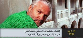 1997 اغتيال مصمم الازياء جياني فيرساتشي في منزله في ميامي بولاية فلوريدا- ذاكرة في التاريخ-15.7