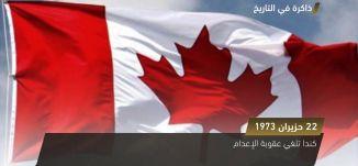 كندا تلغي عقوبة الاعدام  - ذاكرة في التاريخ 22- 6-2018- مساواة