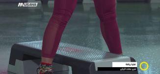 فقرة رياضة : تمرين عضلات الرجلين ،صباحنا غير،20-12-2018،قناة مساواة الفضائية