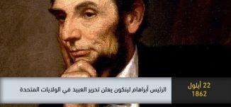 1862 - الرئيس ابراهام لينكون يعلن تحرير العبيد في الولايات المتحدة-  ذاكرة في التاريخ-22.9.19