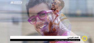 القضاء الفرنسي يسجن مجددا سعد لمجرد بتهمة الاغتصاب،بسيم داموني  ،صباحنا غير،20-9-2018،قناة مساواة