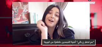 """""""عم تخطر ع بالي"""" أغنية المًُبعدين عاطفيًا من كورونا،شانتال بيطار،المحتوى في رمضان،الحلقة 4"""