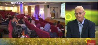 مؤتمر الأطباء في النقب  - د.زايد عفاوي -  صباحنا غير-  3.11.2017 - قناة مساواة الفضائية