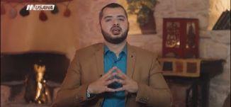 كيف يكون الايثار ! - ج2 - الحلقة 26 - الإمام - قناة مساواة الفضائية - MusawaChannel