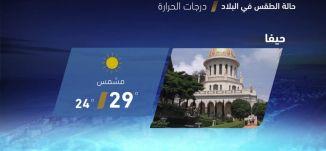 حالة الطقس في البلاد - 26-7-2017 - قناة مساواة الفضائية - MusawaChannel
