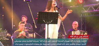اختتام مهرجان وين ع رام الله ،view finder -19.7.2018- مساواة