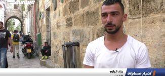 شاب يستقبل الوافدين إلى القدس على طريقته،تقرير،اخبار مساواة،5.5.2019،قناة مساواة