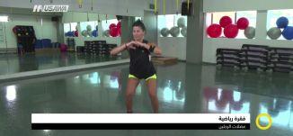 فقرة رياضية - عضلات الرجلين ،صباحنا غير،9-9-2018،قناة مساواة الفضائية