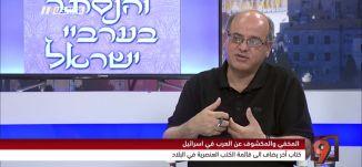 كتاب عنصري جديد ضد العرب في اسرائيل - محمد زيدان - التاسعة - 11-6-2017 - مساواة