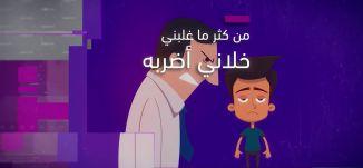 كيف يمكن للعربي أن يكون سعيدا ؟-#خارج_المتاهة -18-1-2017 - قناة مساواة الفضائية