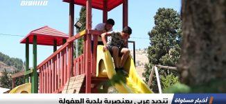تنديد عربي بعنصرية بلدية العفولة ، تقرير،اخبار مساواة،09.07.2019،قناة مساواة