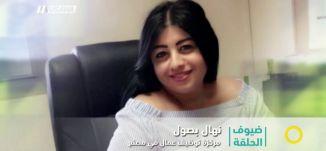 الوعي الاكاديمي - حال الطالب العربي،الكاملة،صباحنا غير،14-10-2018-مساواة
