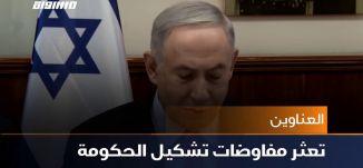 تعثر مفاوضات تشكيل الحكومة،اخبار مساواة 16.5.2019، قناة مساواة