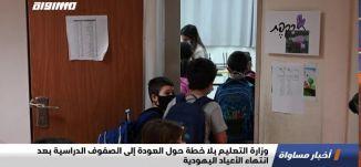 """وزارة التعليم بلا خطة حول العودة إلى الصفوف الدراسية بعد انتهاء الأعياد اليهودية""""،اخبار مساواة،07.10"""
