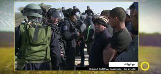 فتح تحقيق في ظروف استشهاد ابو القيعان - طلب ابو عرار - #صباحنا_غير- 19-1-2017- مساواة
