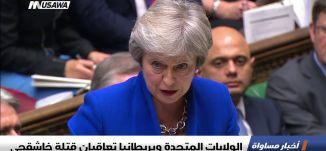 الولايات المتحدة وبريطانيا تعاقبان قتلة خاشقجي، اخبار مساواة،24-10-2018-مساواة