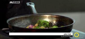 فقرة المطبخ -سلطة الخضار والسنتا،صباحنا_غير ، 24-8-2018- قناة مساواة الفضائية