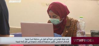 فتح غرفة طوارئ في قرية أبو تلول لسد فجوة الاهمال الحكومي للقرى مسلوبة الاعتراف-view finder -09.04