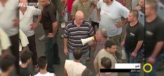 تقرير - الذكرى الثانية عشرلمجزرة شفاعمرو - مجد دانيال - صباحنا غير- 4.8.2017 - مساواة