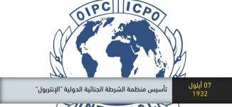 """1932 - تأسيس منظمة الشرطة الجنائية الدولية """" الانتربول""""- ذاكرة في التاريخ-07.09.2019"""