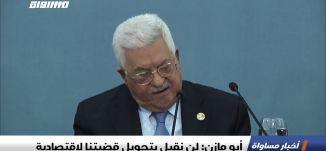 أبو مازن: لن نقبل بتحويل قضيتنا لاقتصادية،اخبار مساواة 24.06.2019، قناة مساواة