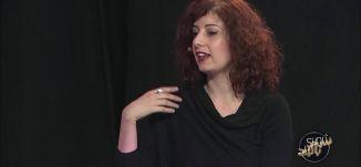شادن ابو العسل ، ليندا سليم و أمير ناصر - ج 2- 1-12-2016- #شو_بالبلد - قناة مساواة الفضائية