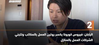 60 ثانية-اليابان: فيروس كورونا يكسر روتين العمل بالمكاتب وتتبني الشركات العمل بالمنازل،31.03