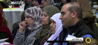 تقرير - بيت العائلة الخاص .. المؤتمر السنوي لجمعية كيشر - نورهان ابو ربيع ، صباحنا غير،11.1.2018