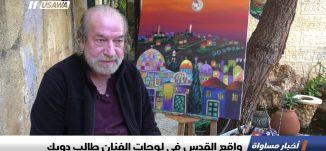 تقرير : واقع القدس في لوحات الفنان طالب دويك،اخبار مساواة،25.1.2019، مساواة