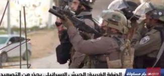 استشهاد فلسطينيين برصاص الاحتلال الإسرائيلي بذريعة دهس جنود إسرائيليين،الكاملة،اخبار مساواة،4-3-2019