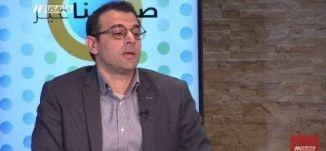 أمراض الجهاز الهضمي : جرثومة المعدة،د.امير مرعي،صباحنا غير،26-2-2019،قناة مساواة