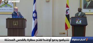 نتنياهو يدعو أوغندا لفتح سفارة بالقدس المحتلة،اخبار مساواة ،04.02.2020،قناة مساواة الفضائية