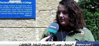 """بنحكي عربي"""": مشروع لتبادل الثقافات ،تقرير،اخبار مساواة،14.5.2019،قناة مساواة"""