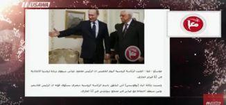 معًا:  قمة فلسطينية روسية في 12 الجاري! ،مترو الصحافة، 2.2.2018، قناة مساواة الفضائية