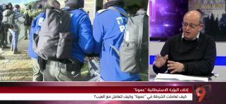 """ازدواجية الشرطة بالصور؛ """"عمونا"""" وام الحيران- محمد زيدان -#التاسعة -3-2-2017 - مساواة"""