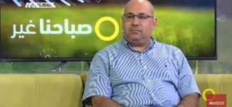 إجراء إعلان إفلاس - إجراءات وإشكاليات -  إبراهيم بحوث- صباحنا غير-   7.11.2017 -مساواة